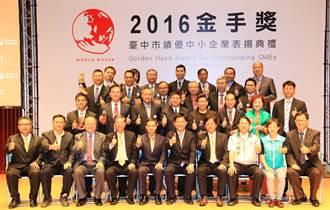 第15屆金手獎結果出爐 讓世界看到台灣