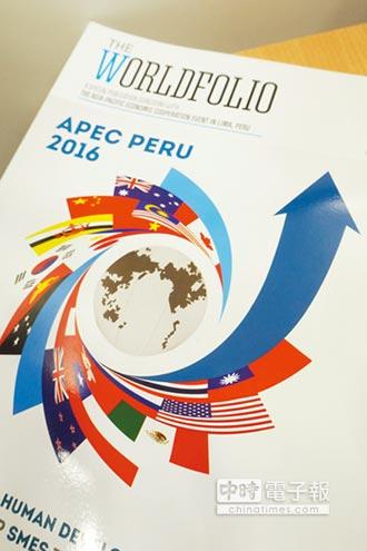 我盼透過 FTAAP亞太自由貿易區 加入區域經濟整合