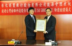 彰化銀行取得ISO 50001:2011能源管理系統認證