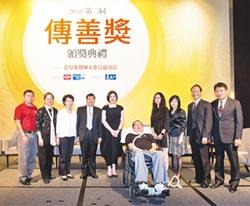 8家社福機構獲頒傳善獎