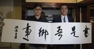 鹿港書法家林俊臣 獲首屆中山青年藝術獎