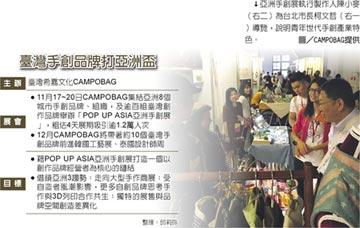 讓國際走進臺灣-主辦POP UP ASIA進軍韓泰 CAMPOBAG攜手創品牌攻亞洲