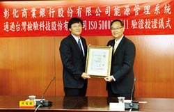 彰銀獲ISO 50001認證
