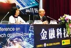國泰金與臺大法學院 舉辦金融科技與法制研討會