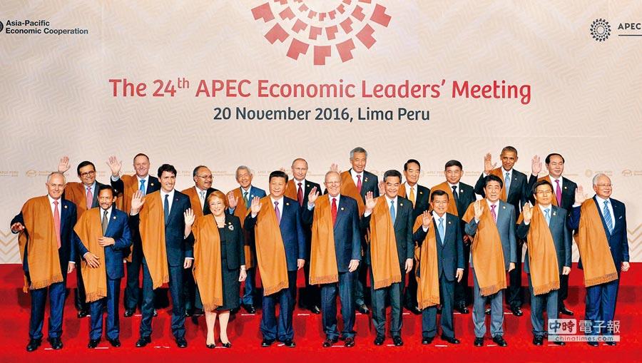 圖為去年出席祕魯APEC亞太區經濟合作組織成員經濟領導人、代表合影。 (中新社)