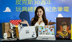 Acer發表皮克斯30周年紀念筆電限定款