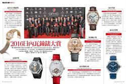 2016日內瓦鐘錶大賞