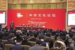 出席中華文化論壇 張志軍:文化去中 狂妄無知