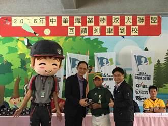 台灣順豐挺職棒 回饋列車啟動