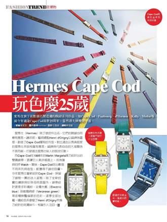 Hermes Cape Cod 玩色慶25歲