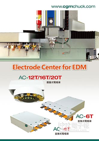 晟進 整合EDM 4.0自動換刀倉儲系統