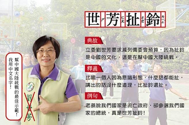 國民黨主席洪秀柱在臉書貼出「世芳扯鈴」新成語解析。(圖/洪秀柱臉書)