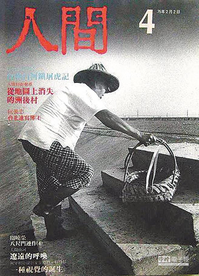 陳映真創辦《人間》雜誌,展現濃厚的人道主義。(本報資料照片)