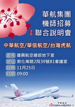 興航機師失業  華航集團25日舉辦招募會