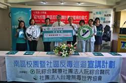 阮綜合醫院與台灣無毒世界協會反毒結盟