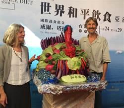 蔬食高峰會 全球素食教父齊聚台灣