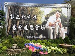 旅遊大亨郭正利出殯 昔日員工數百人送行