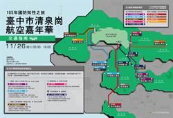 清泉崗航空展 中市府推交通接駁地圖