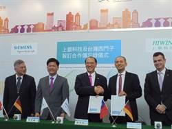 共推智慧機械產業 上銀科技與台灣西門子簽合作意向書