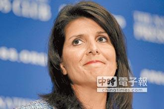 川普團隊首位亞裔成員 妮基海利將任美駐聯合國大使