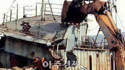 南韓首次拍賣被扣中國漁船