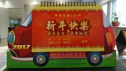 中市法制局106年法律行動專車桌曆 免費索取