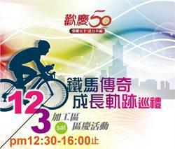歡慶50 加工區「鐵馬傳奇-成長軌跡」巡禮