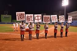 遠東航空前進亞洲冬季棒球聯盟開幕賽