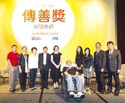 8家社福機構 獲頒傳善獎