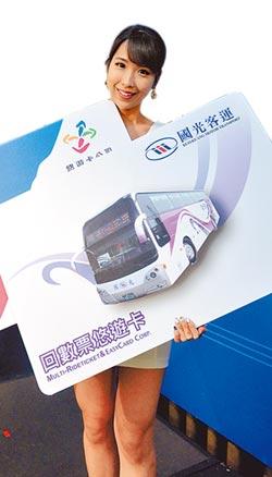 嗶!國光客運回數票電子化 採記名式 12月15日開賣