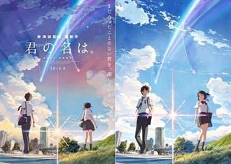 2016年最強特效!「你的名字」新濾鏡翻玩台灣景點,一秒變身新海誠夢幻場景