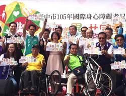 國際身心障礙者日 中市打造友善城市