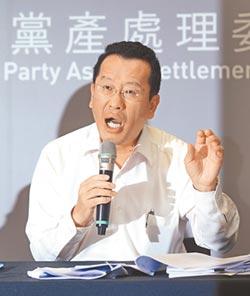 黨產會:中投、欣裕台股權 收歸國有