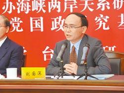 劉國深:國共為兩岸關係減壓