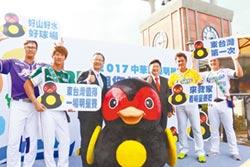 東台灣第一次 中職明星賽前進花蓮