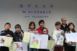 法國亭林中文學校舉辦漢字創意繪畫比賽