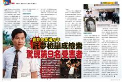 劉邦友案滿20年 託夢檢舉成線索 驚現第9名受害者