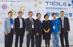 TRIPLE軟硬整合分享會 開創企業新商機