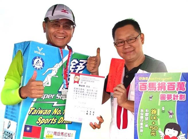 「舒跑哥」詹益榮〈左〉將他參加南投馬拉松的友人贊助款全數捐給南投家扶中心。