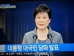 朴槿惠:縮短任期或去留將尊重國會意見
