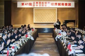 台日經貿會議登場 日方:無依據發言傷害福島人