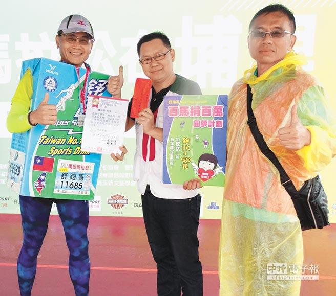 詹益榮(左)人稱舒跑哥,發願跑100場馬拉松,捐款給家扶中心100萬。(家扶中心提供)