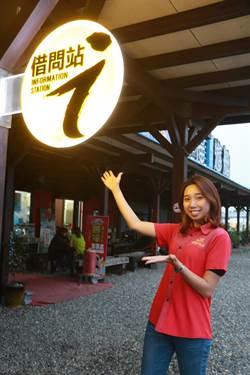 「借問站」最佳站長在哪?觀光局:大鵬灣味益食品行