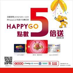 遠傳推聯名HappyCash有錢卡 對抗悠遊卡
