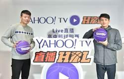 熱血啊!Yahoo TV宣布直播HBL