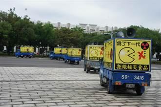 反日核食輸台 雲縣跨黨派議員錄音雇廣告車宣傳