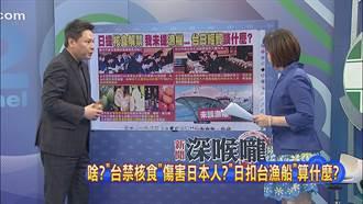 新聞深喉嚨》台灣「真心換打臉」? 大橋光夫憑什麼囂張?