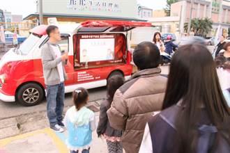 世界愛滋日在即 胖卡車下鄉宣導正確愛滋常識