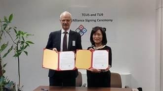 開先例 台綜大與德國理工大學締結姐妹聯盟