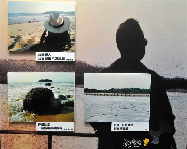 陳清興說:「我是歸入,我愛家鄉的八方風景」。(李金生攝)